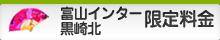 富山インター黒崎北限定料金
